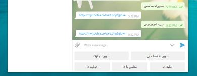 کیبورد اختصاصی تلگرام