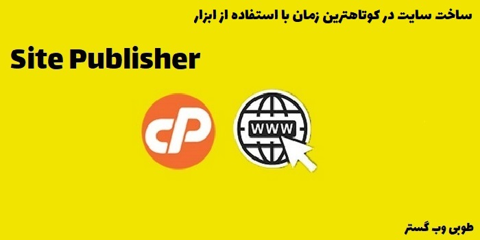 ساخت سایت Site Publisher سی پنل