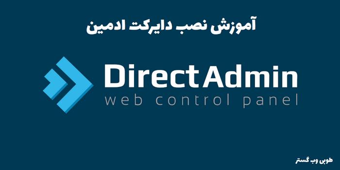 directadmin-installation