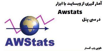 آمارگیری بازدید وبسایت Awstats سی پنل