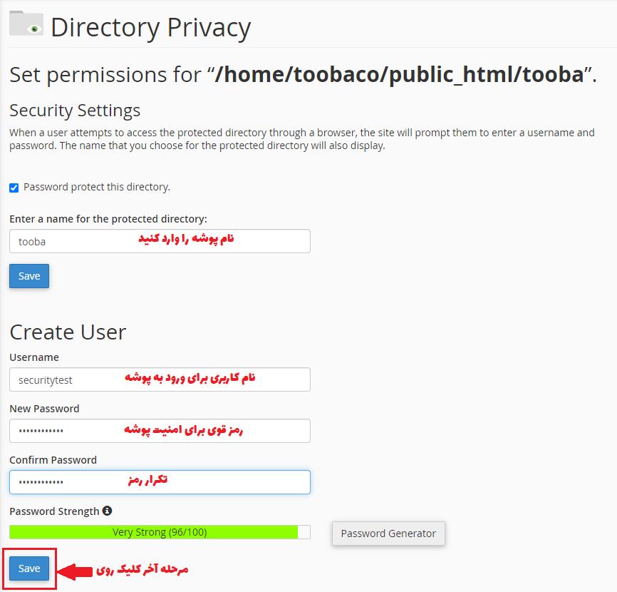 امنیت پوشه ها Directory Privacy سی پنل