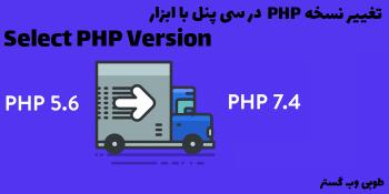 تغییر نسخه PHP Select PHP Version
