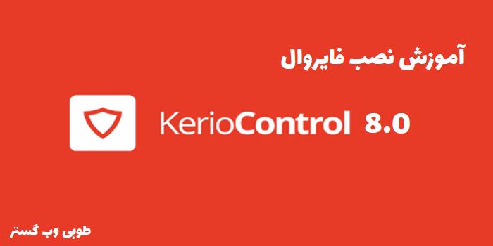 نصب Kerio Control امنیت شبکه