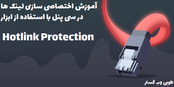 فعالسازی Hotlink Protection سی پنل