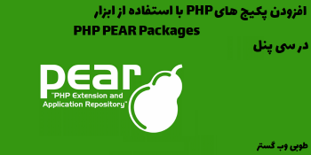 نصب پکیج PHP با PHP PEAR Packages سی پنل