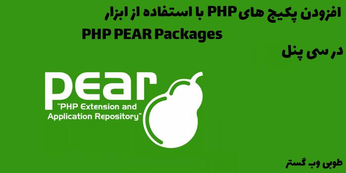 نصب پکیج PHP با PHP PEAR Packages سی پنل