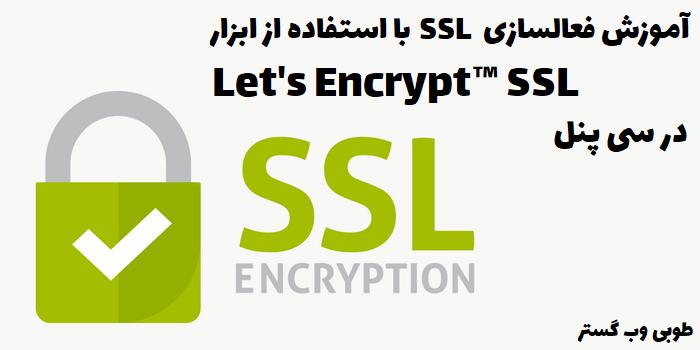 فعالسازی SSL Let's Encrypt™ SSL
