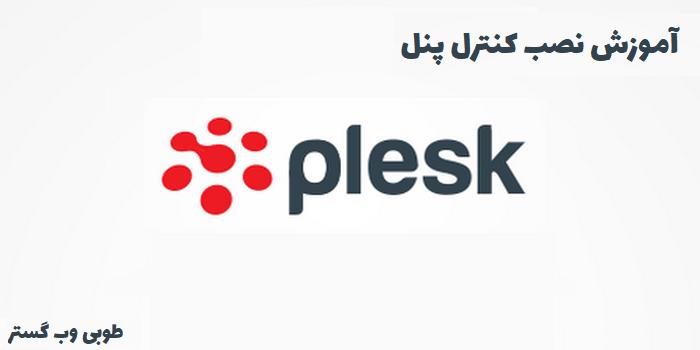 نصب کنترل پنل Plesk
