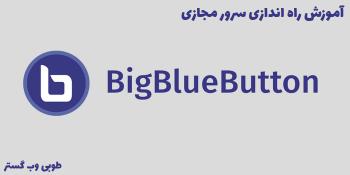 نصب و راه اندازی bigbluebutton