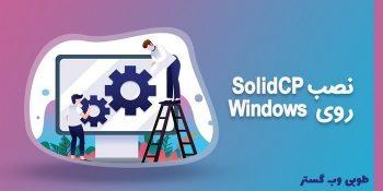 نصب SolidCP روی سرور Windows
