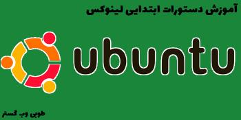دستورات ابتدایی لینوکس ubuntu