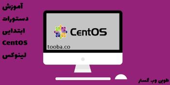 دستورات ابتدایی لینوکس CentOS